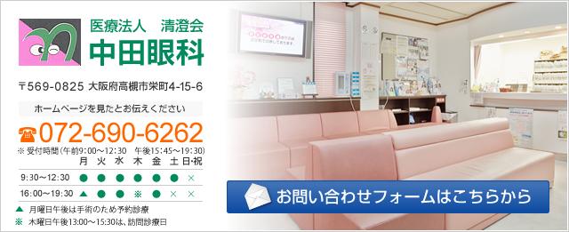 医療法人清澄会 中田眼科ホームページを見たとお伝えください 072-690-6262 お問い合わせフォームはこちらから