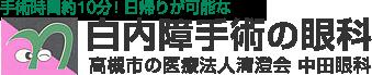 手術時間約10分! 日帰りが可能な 白内障手術の眼科 高槻市の医療法人清澄会 中田眼科