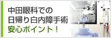 中田眼科での日帰り白内障手術安心ポイント!