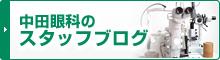 中田眼科のスタッフブログ